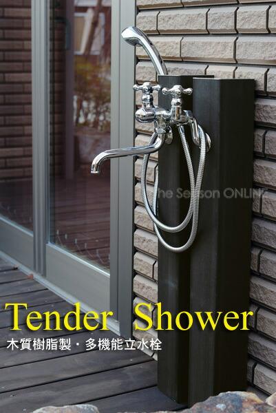 【立水栓・屋外用シャワー】テンダーシャワー