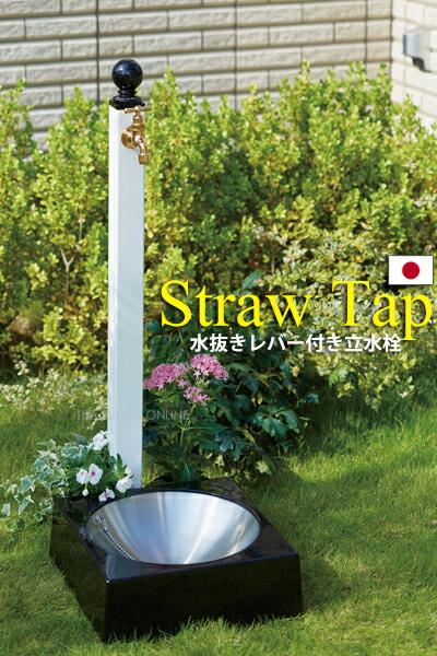 【立水栓】ストロータップ