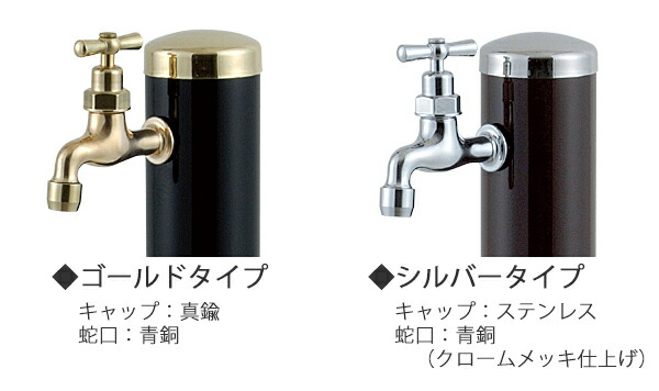 【立水栓】セカンドタップ