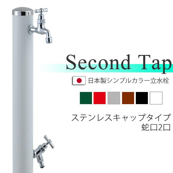 【立水栓】セカンドタップ・2口タイプ