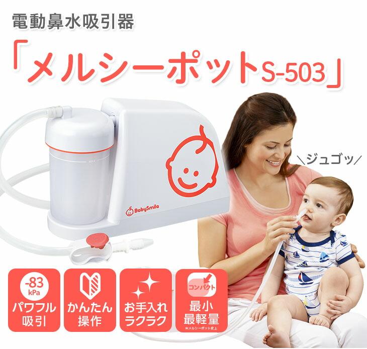 新生児 鼻水