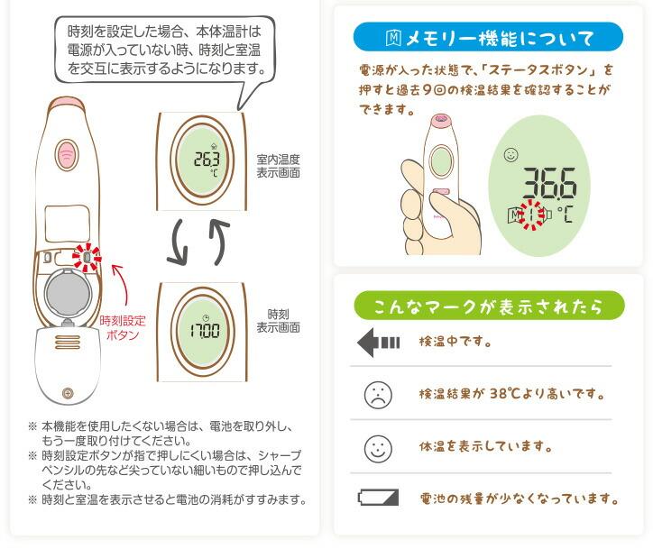 体温計と温度計の切替方法