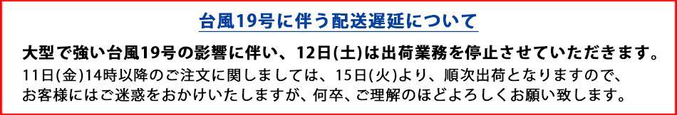 台風19号に伴う配送について
