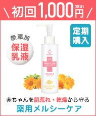 定期初回1000円メルシーケア保湿乳液
