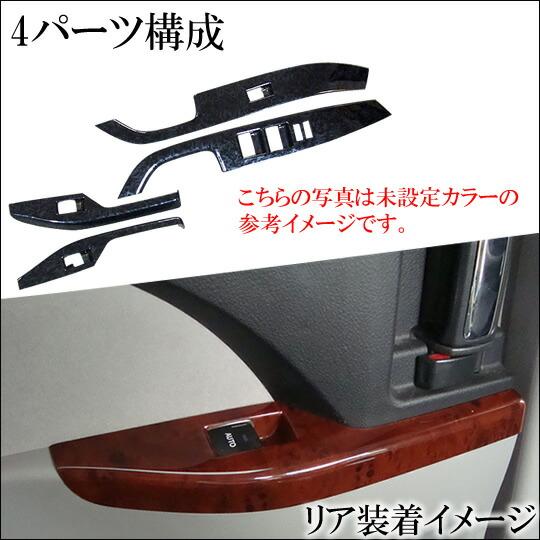 トヨタ エスティマ50系/エスティマハイブリッド20系 ACR/GSR50/AHR20 パワーウィンドウスイッチパネルセット