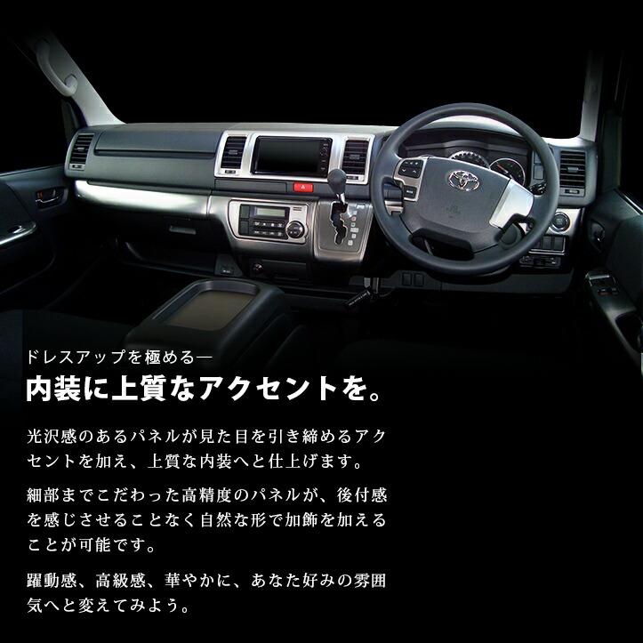 ハイエース/レジアスエース200系 4型車専用 内装フルセット