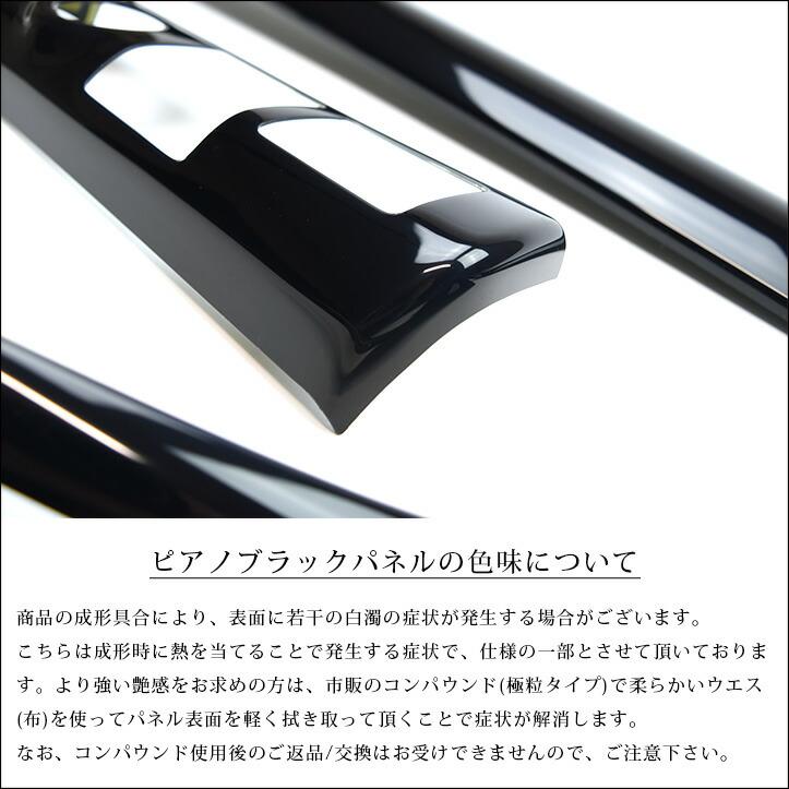 トヨタ ハリアー60系 ドアベゼルパネル