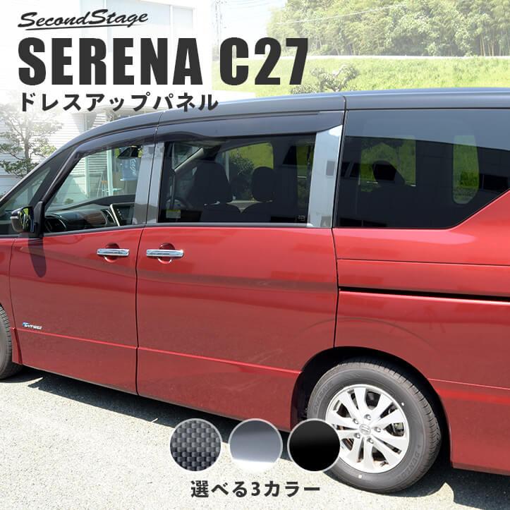 日産 セレナC27 ピラーガーニッシュ バイザー装着車専用