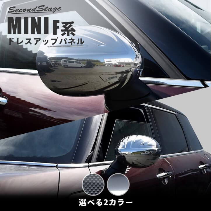 【ポイント5倍】【10%OFF】セカンドステージ ドアミラー(サイドミラー)カバー ウェルカムライト装着車専用 BMW MINI F54/F55/F56/F57/F60 ミニ 全3色