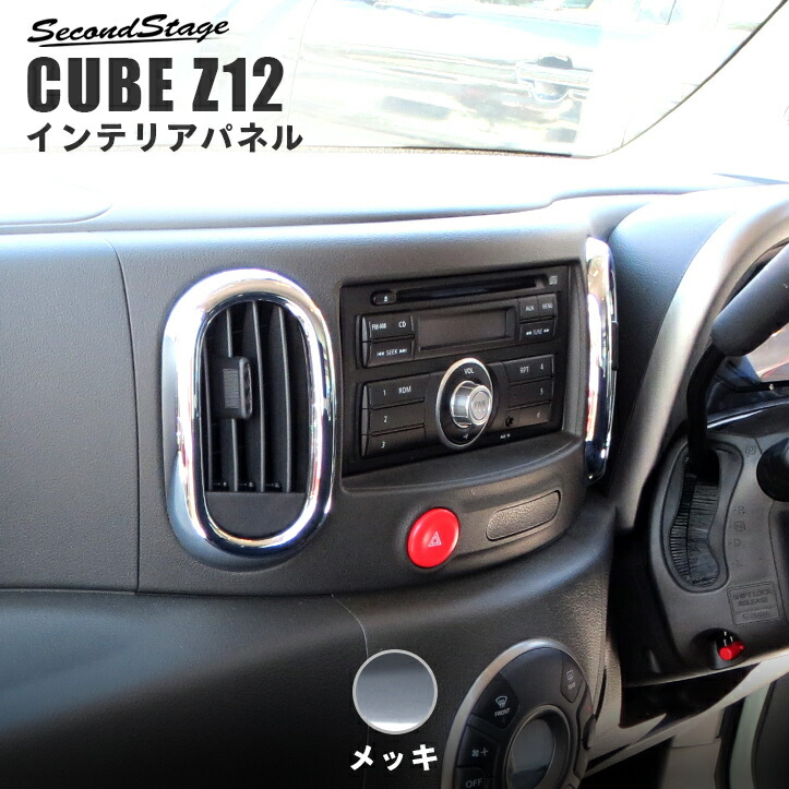 日産 キューブ Z12 メッキベントグリル