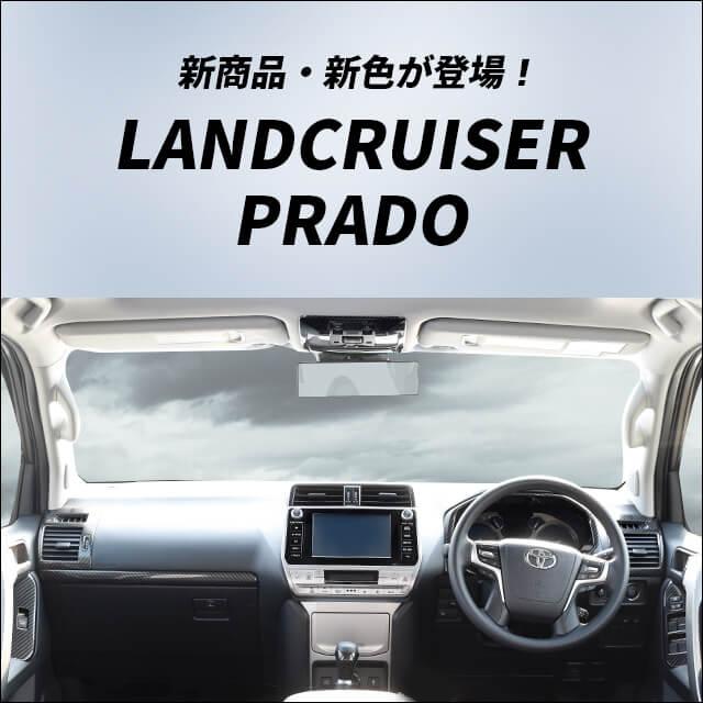【新商品】本日からトヨタ ランドクルーザープラドのスピーカー・ツィーター周りをドレスアップするパネルが新登場。