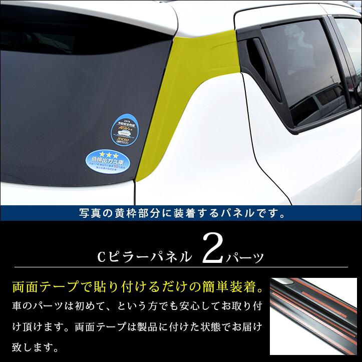 スズキ スイフトスポーツ ZC33S Cピラーパネル