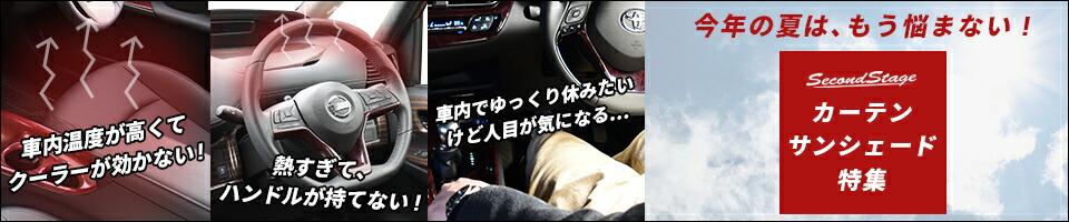 サンシェード・カーテン特集