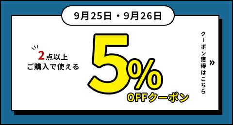 【2日間限定】2点以上ご購入で5%OFFクーポン