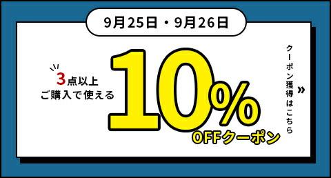 【2日間限定】3点以上ご購入で10%OFFクーポン