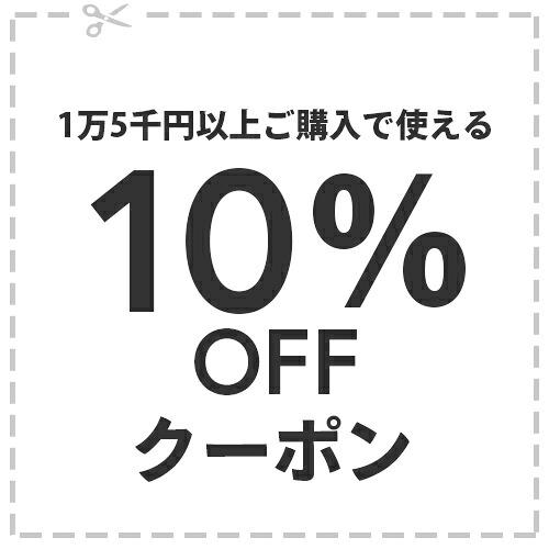 【お買い物マラソン】期間中だけ使える10%OFFクーポン配布中