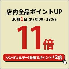 10/1(木)は店内全品ポイント11倍!さらに「ワンダフルデー!」キャンペーン参加でポイント+2倍!