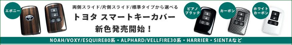 スマートキーカバーType6 新色登場!