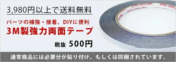 3M製強力両面テープ