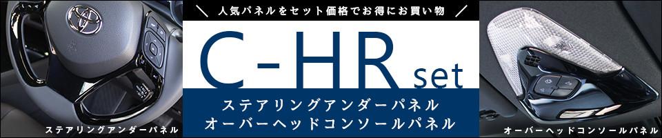 C-HR セット