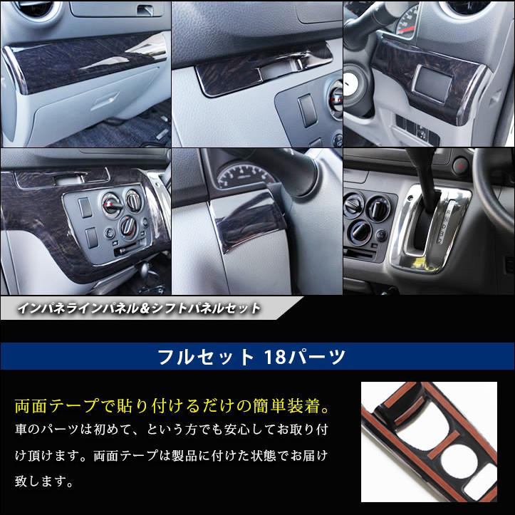 キャラバン NV350 インテリアパネル 内装フルセット 標準ボディ/プレミアムGX/ステアリングスイッチ無し / 内装 パーツ