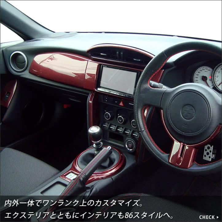 トヨタ 86(ZN6) インテリアパネル