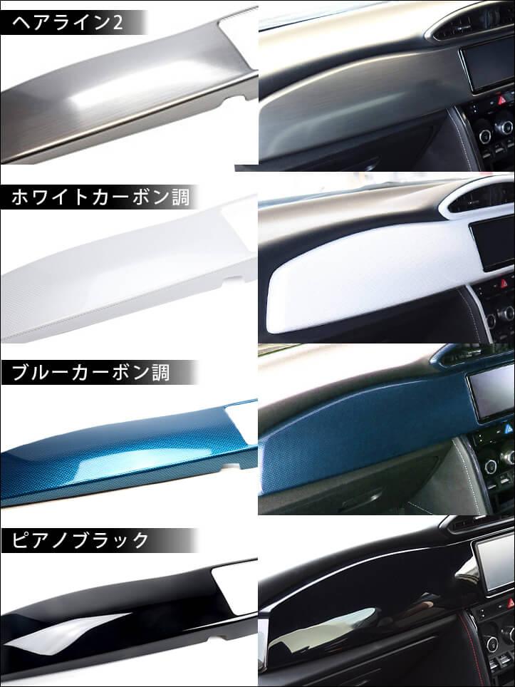 トヨタ 86(ZN6) センターパネルセット
