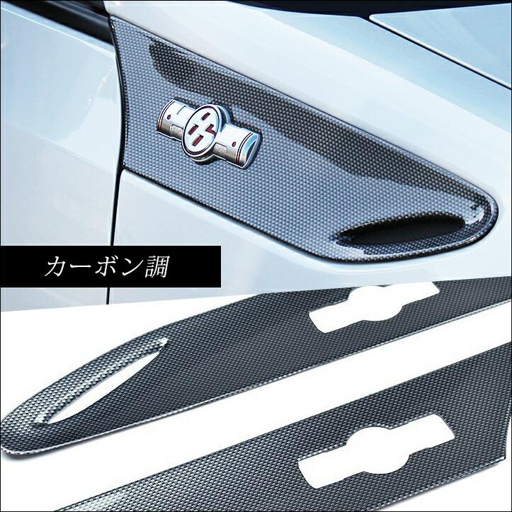 トヨタ86(ZN6)前期専用 外装フルセット