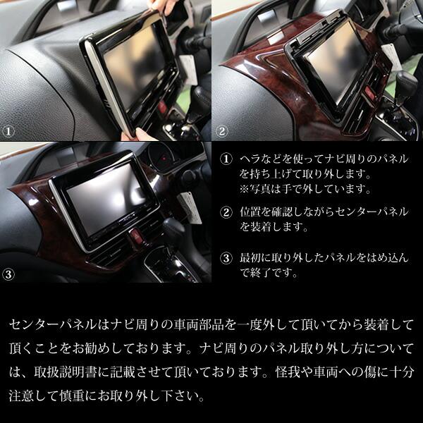 【楽天市場】セカンドステージ インテリアパネルAセット トヨタ ヴォクシー ノア エスクァイア 80系 前期 後期