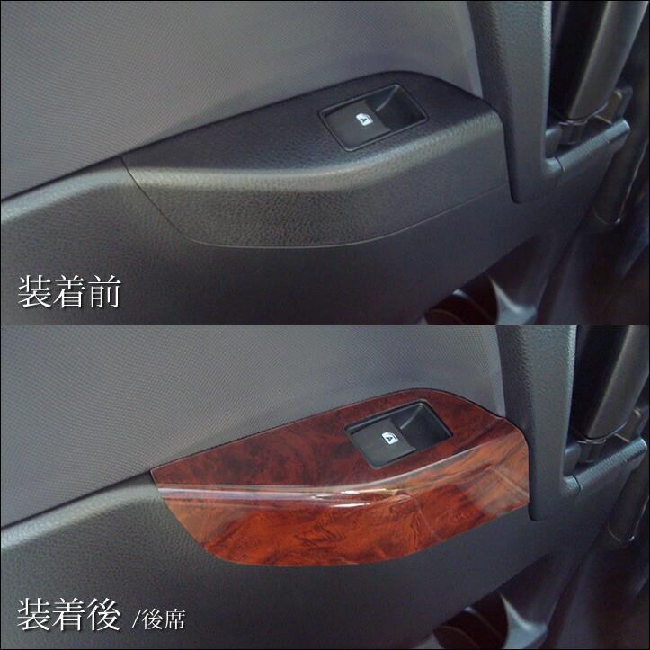 【楽天市場】ヴォクシー80系 ノア80系 エスクァイア ドアスイッチパネル 前期 後期 全4色 セカンドステージ