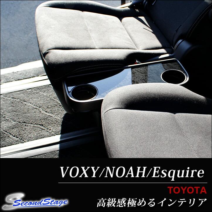 【楽天市場】ヴォクシー ノア エスクァイア 80 前期 後期 VOXY NOAH ESQUIRE 2列目サイド