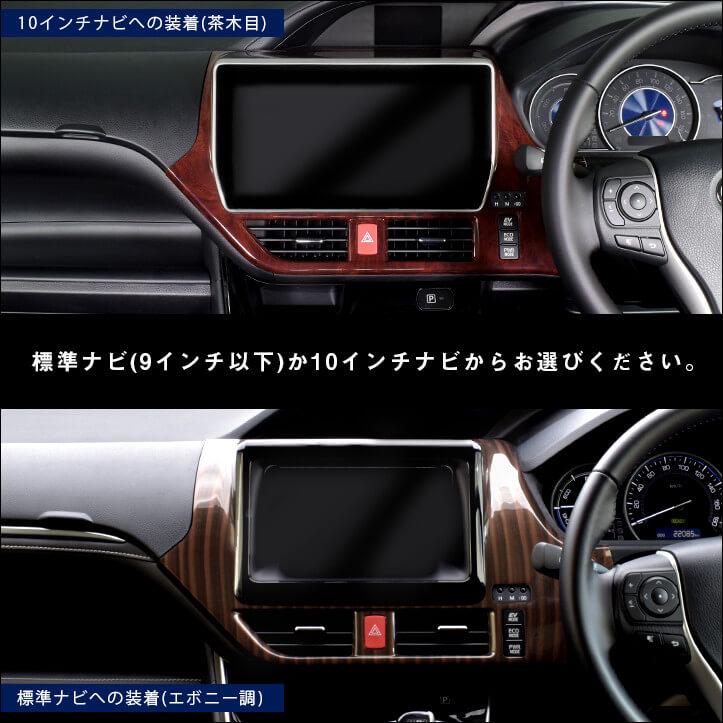 【楽天市場】セカンドステージ インテリアパネル内装フルセット トヨタ ヴォクシー ノア エスクァイア 80系 前期