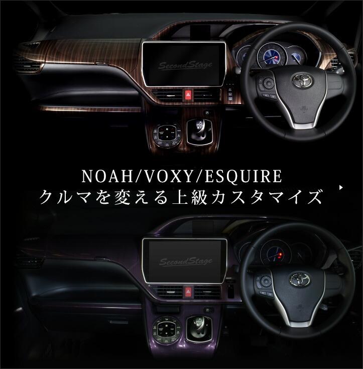 ヴォクシー ノア エスクァイア 80 VOXY NOAH ESQUIRE 助手席シートバックテーブルパネル/折りたたみ式テーブルパネル