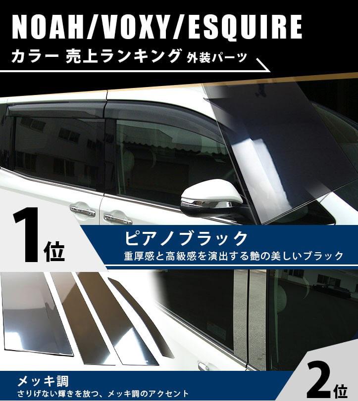 【楽天市場】セカンドステージ ピラーガーニッシュ トヨタ ヴォクシー ノア エスクァイア 80系 前期 後期 全3色