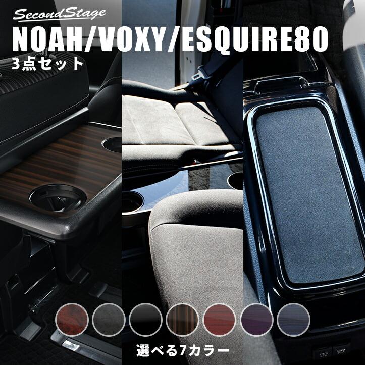 ヴォクシー ノア エスクァイア 80 VOXY NOAH ESQUIRE インテリアパネル3点セット