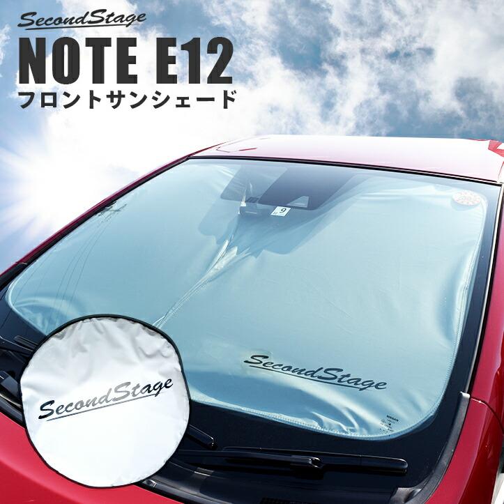 日産 ノート(E12)フロントサンシェード