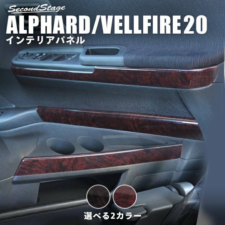 トヨタ アルファード/ヴェルファイア20系 ドアトリムフルセット 木目調