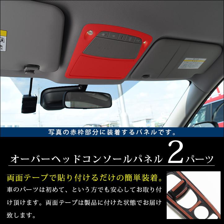 エクストレイル T32 オーバーヘッドコンソールパネル サンルーフ無し専用 / 内装 パーツ インテリアパネル