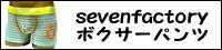 sevenfactory,メンズボクサーパンツ
