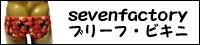 sevenfactory,ビキニ,ブリーフ