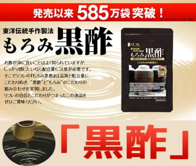黒酢サプリメント