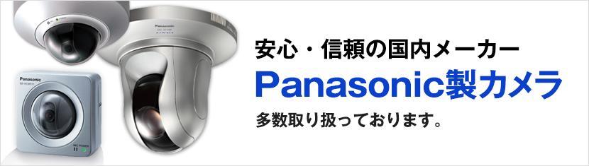 Panasonicカメラ