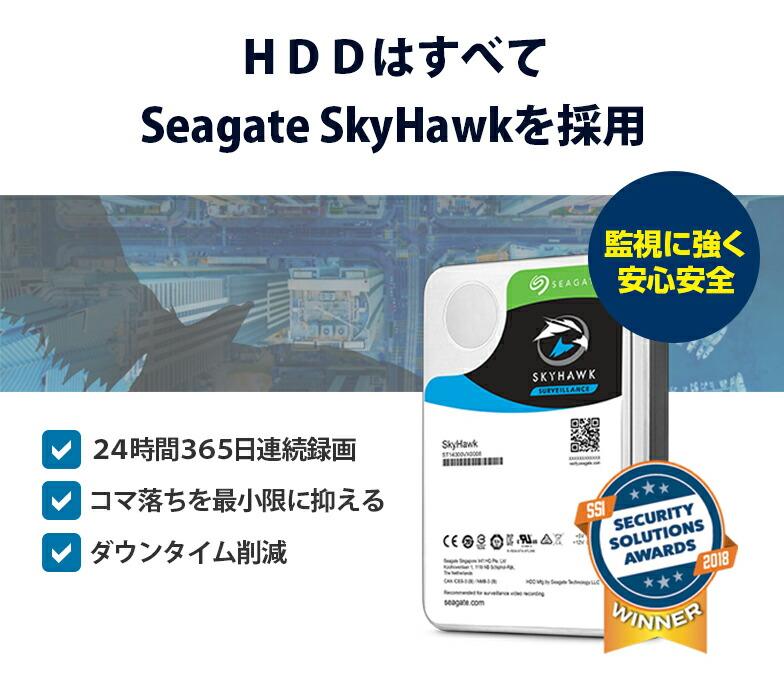 HDDはすべてSeagate Sky Hawkを採用