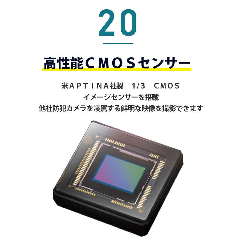 20 高性能CMOSセンサー搭載