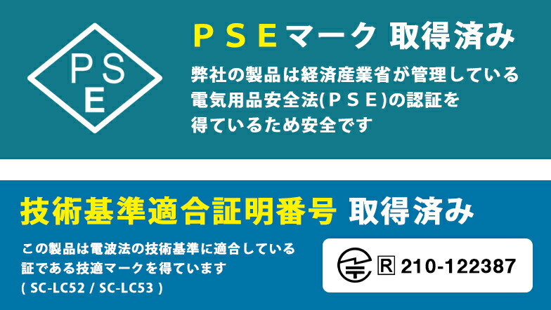 PSE/技術基準適合取得済み