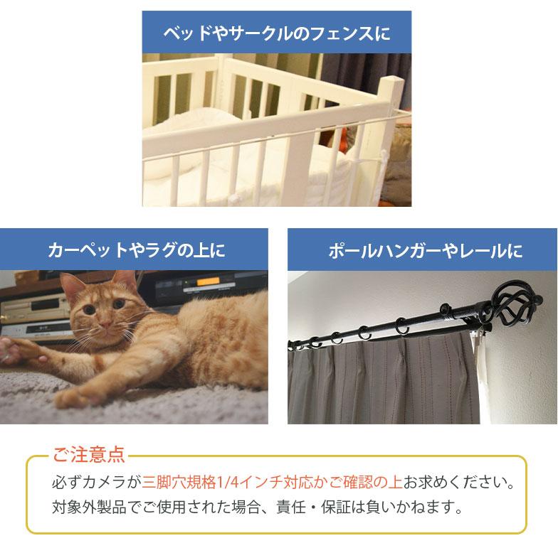 ベッドやサークルのフェンスなどに