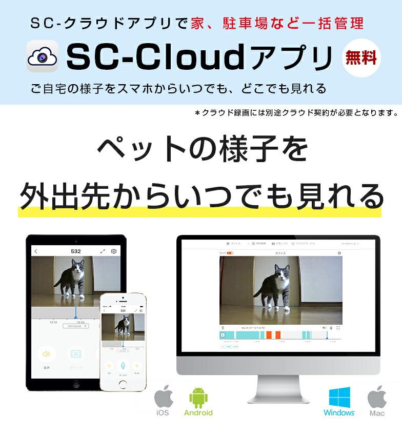 SC-Cloudアプリ