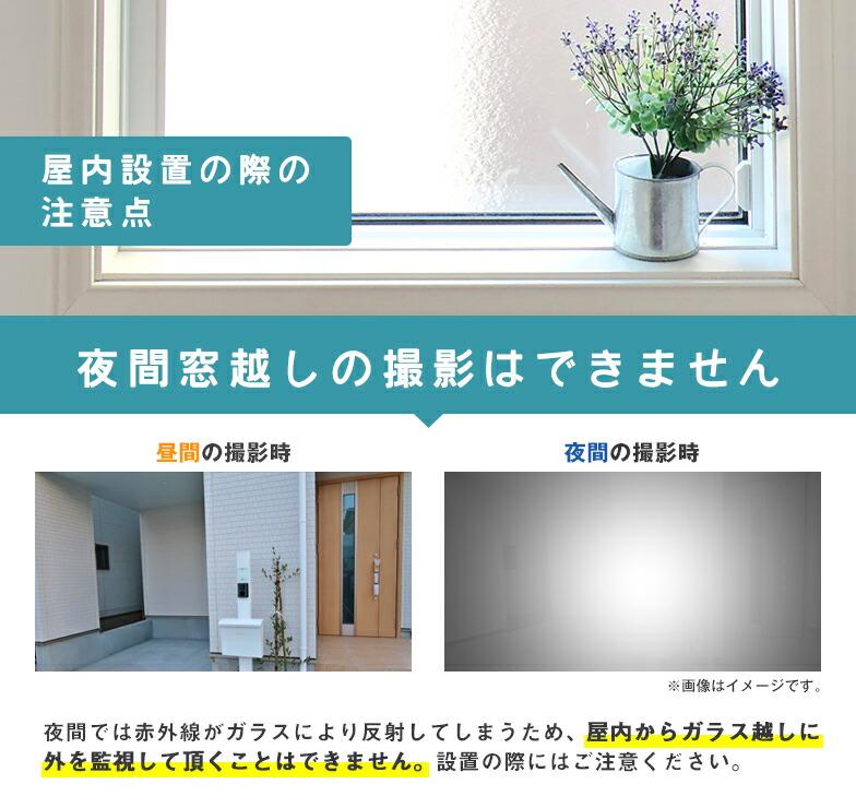 屋内設置の際の注意事項