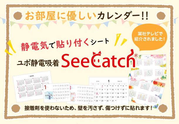 SeeCatch商品の紹介