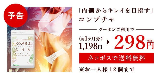 【予告】コンブチャがクーポンで298円